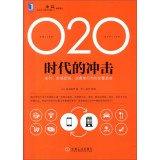 9787111470144: Impact O2O era(Chinese Edition)