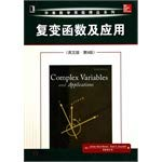 9787111470878: Complex Variables and Applications (English 9th Edition)(Chinese Edition)