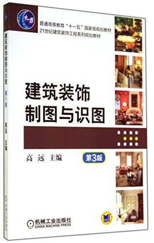 Architectural drawing and knowledge map (3rd Edition)(Chinese Edition): GAO YUAN