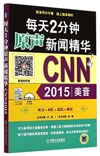 Every two minutes Soundtrack News Digest. CNN2015(Chinese Edition): LIN MEI