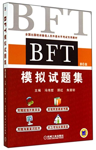 BFT Simulated Tests (6th Edition)(Chinese Edition): ZHI HONG