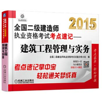 2015 National Qualification Exam build two test: SHI TI FEN