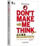 9787111481546: Dont Make Me Think(Chinese Edition)
