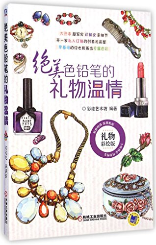 9787111490760: A Warm Gift From the Glorious Colored Pencil (Chinese Edition)