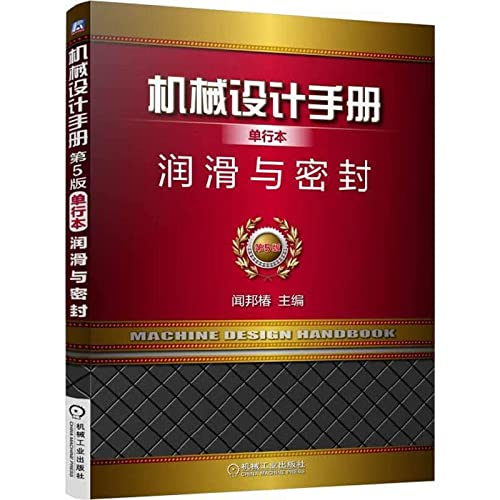 9787111491545: Mechanical Design Handbook booklet: Lubrication(Chinese Edition)