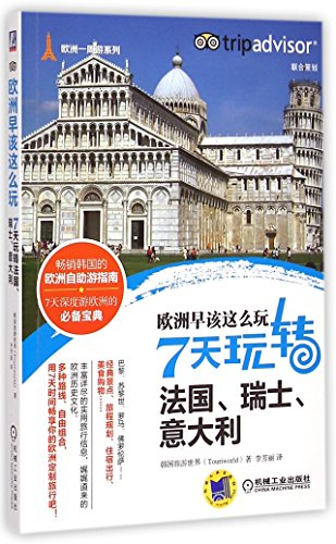 9787111492511: Travel Days France, Switzerland, Italy in 7 Days (Chinese Edition)