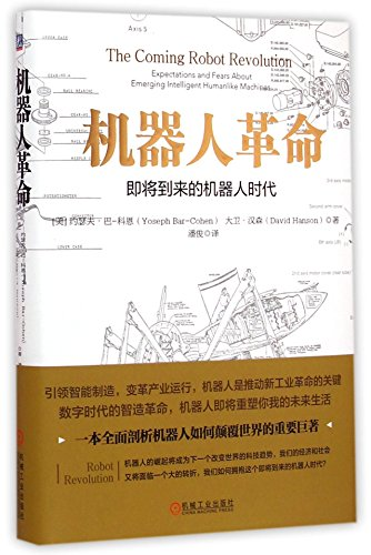 9787111495864: Robot Revolution: The Coming Robot Time (Hardcover) (Chinese Edition)