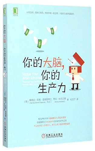 Make Your Brain Smarter: Increase Your Brain's Creativity, Energy, and Focus (Chinese Edition)...