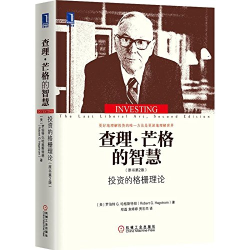 9787111496465: Investing:The Last Liberal Art,2nd Edition/ Chinese Edition