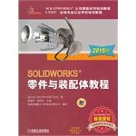 9787111497615: Version 2015 SOLIDWORKS & reg; parts and assemblies tutorial (CSWP global professional certification exam training tutorial)(Chinese Edition)