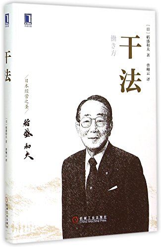 9787111498247: Work Act (Philosophy of work of Kazuo Inamori) (Hardcover) (Chinese Edition)
