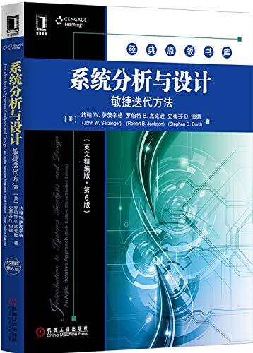 9787111499374: 系统分析与设计:敏捷迭代方法(英文版·第6版)