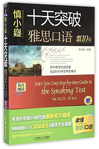 9787111507352: Pass IELTS Speaking in 10 Days by Shen Xiaoni (Including Often-used Phrases&IELTS 10 Phrase Quick Query Manual)