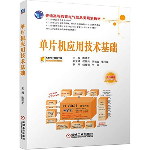 9787111507383: SCM application technology base(Chinese Edition)
