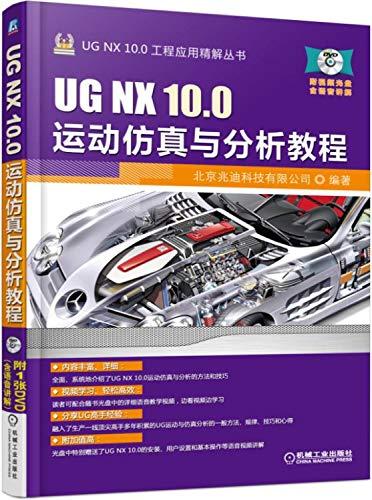 9787111510635: UG NX 10.0 Motion Simulation and Analysis Tutorial(Chinese Edition)