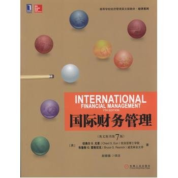 9787111511649: International Financial Management (English original book version 7)(Chinese Edition)
