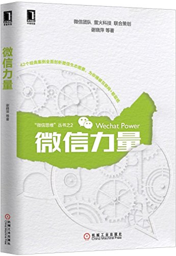 9787111518198: Wechat Power (Chinese Edition)