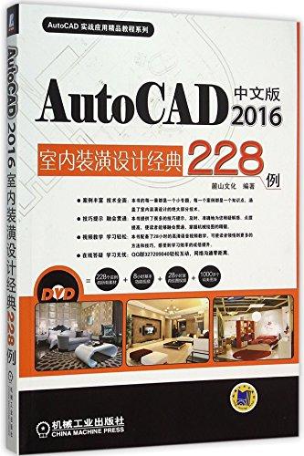 9787111518945: 中文版AutoCAD2016室内装潢设计经典228例(附光盘)/AutoCAD实战应用精品教程系列