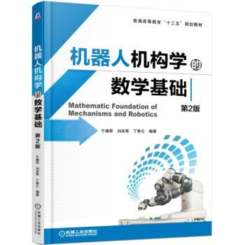 9787111525318: Mathematical foundations of robotics mechanism Science (2nd Edition)(Chinese Edition)