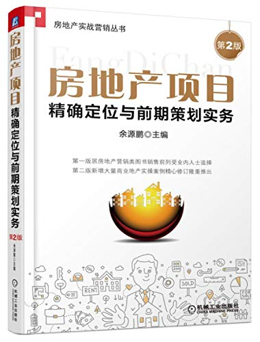 9787111531043: Real estate projects and pre-planning practice precise positioning (2nd Edition)(Chinese Edition)