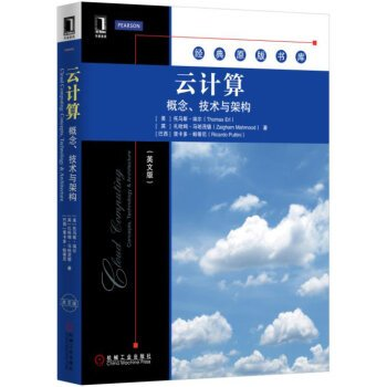 9787111534457: Cloud Computing: Concepts. Technology and Architecture (English Version)(Chinese Edition)