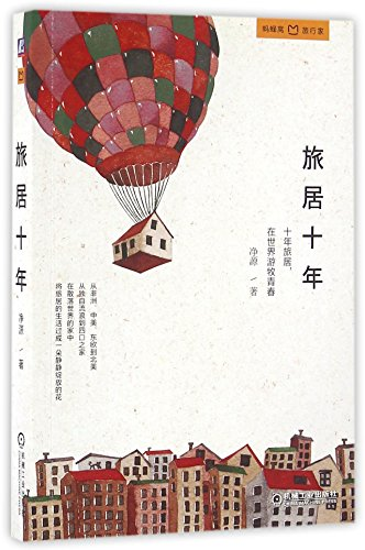 9787111538530: Ten Year's Travel Life (Chinese Edition)