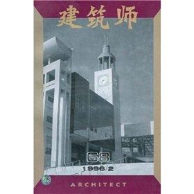 Architect 68(Chinese Edition): JIAN ZHU SHI)JI BU ZHONG GUO JIAN ZHU GONG YE CHU BAN SHE