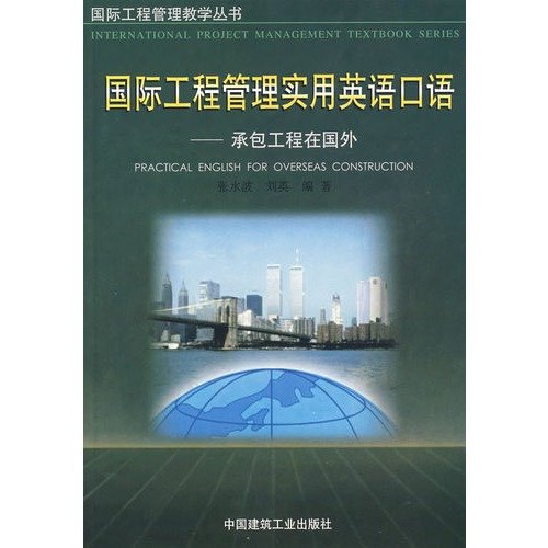 Practical English speaking international project management - contracted projects abroad(Chinese ...