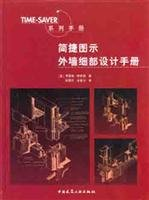 9787112047482: simple icon exterior detailing Manual [Hardcover](Chinese Edition)