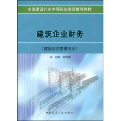 Building Corporate Finance ( Construction Economics and Management )(Chinese Edition): BEN SHE