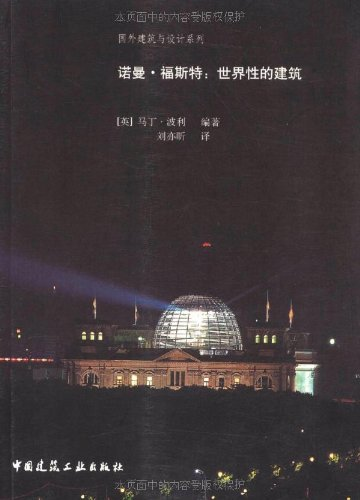 9787112067718: Norman Foster: A Global Architecture