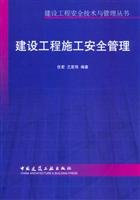 Construction Project Safety Management(Chinese Edition): REN HONG LAN