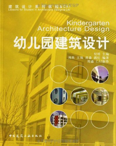 9787112085958: Kindergarten Architectural Design (with CD 1)(Chinese Edition)