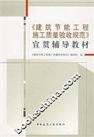 energy efficient building construction quality acceptance Publicizing: JIAN ZHU JIE