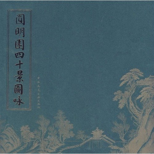 9787112094349: Yuanmingyuan Forty Figure Wing King (Paperback)