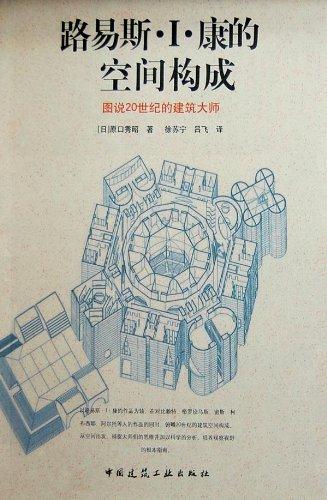 Louis . I. Kang spatial composition(Chinese Edition): ( RI ) YUAN KOU XIU ZHAO ZHU . XU SU JUN . LV...