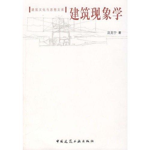 9787112096244: architecture phenomenology