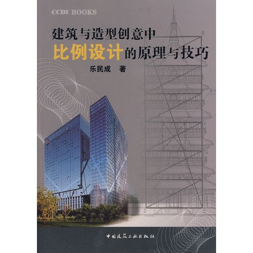 9787112097364: form of creativity in architecture and design principles and skills of the proportion of China Building Industry Press