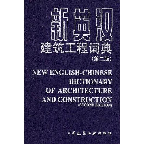 9787112097401: New English-chinese Dictionary of Architecture and Construction (Second Edition)