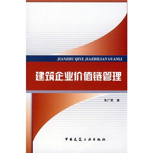9787112100927: Construction Value Chain Management(Chinese Edition)