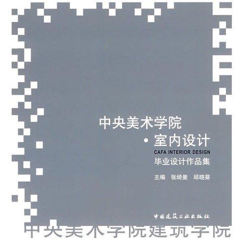 Central Academy of Fine Arts graduate Interior Design Portfolio(Chinese Edition): ZHANG QI MAN . ...