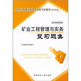 9787112106516: Construction of two Qualification Exam counseling (2009): Mining engineering management and practice set of review questions (2G300000)(Chinese Edition)