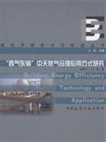 9787112107438: Rational use of natural gas in the way of natural gas(Chinese Edition)