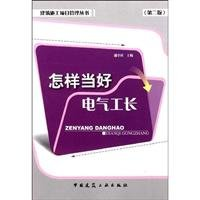 9787112108534: how to be a good electrical foreman(Chinese Edition)