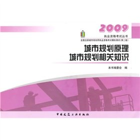 9787112109869: Principles of urban planning: urban planning knowledge(Chinese Edition)