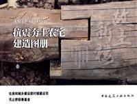 Seismic Atlas of rammed earth construction farm: ZHU FANG HE