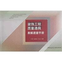 Quality defects decoration table Solution Quick Reference(Chinese: WANG HUA SHENG