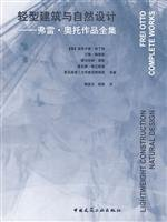 9787112114207: Architectural design and natural light - Frei Otto complete works(Chinese Edition)
