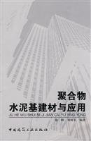 Polymer cement building materials and construction industry applications 9787112116706 Xu Feng ...