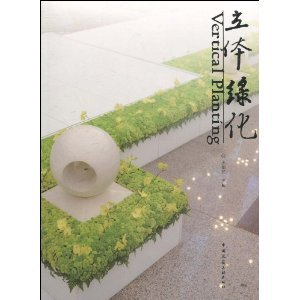 R ] genuine three-dimensional green(Chinese Edition): BEN SHE
